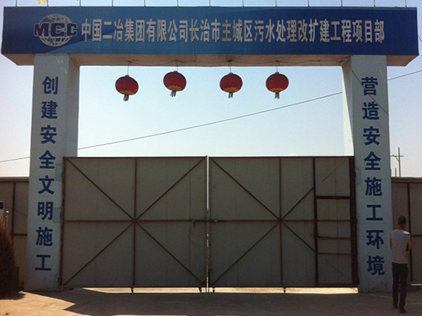 中国二冶-长治污水处理厂