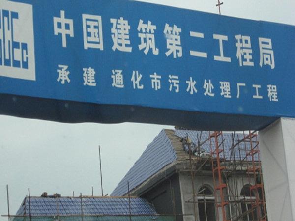 通化污水处理厂
