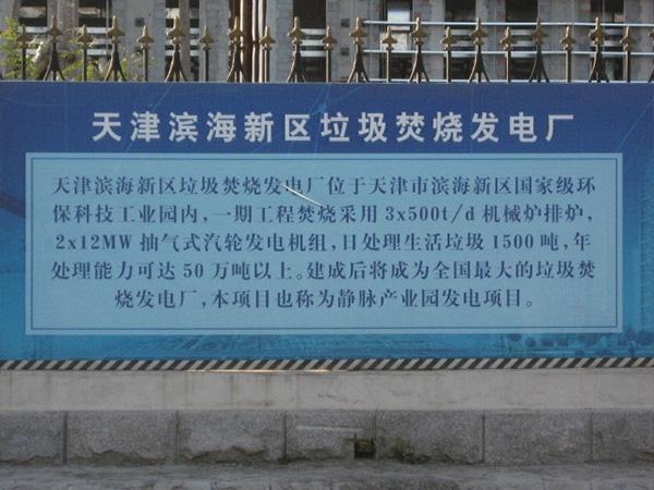 天津滨海新区垃圾焚烧发电厂