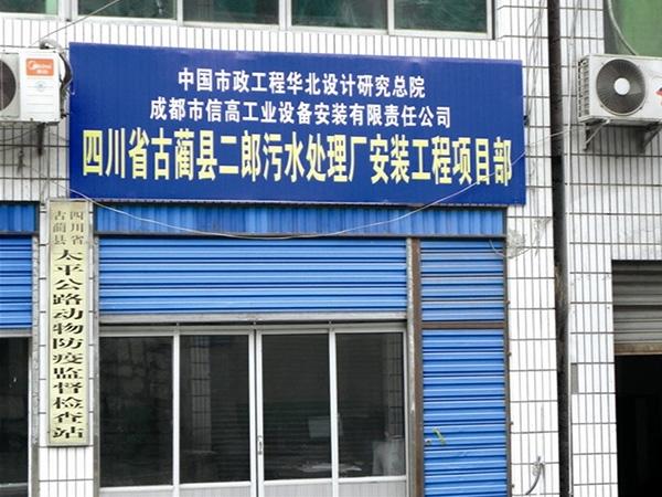 四川省二郎污水处理厂
